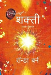 marathi personality development