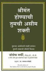 Shrimant Hodyachi Tumchi Aseem Shakti (Marathi): Book by JOSEPH MURPHY