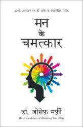 Mann Ke Chamatkar : Miracles of Mind: Book by Joseph Murphy
