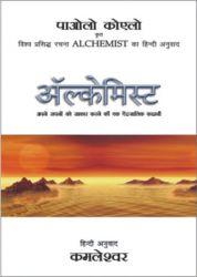 Alchemist (Paperback): Book by Paulo Coelho
