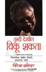 You Can Sell (Marathi): Book by Shiv Khera