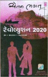 Revolution 2020 : Book by CHETAN BHAGAT