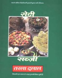 Roti and Subzis(Hindi): Book by Tarla Dalal