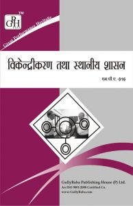 MPA016 Decentralization And Local Governance (IGNOU Help book for MPA-016 in Hindi Medium): Book by Expert Panel of GPH