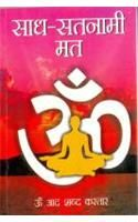 Saadh Satnami Mat Hindi(PB): Book by Vijai Phool Sadh Satnami