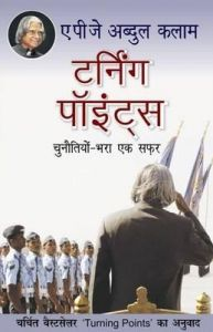 Turning Points (Hindi): Book by A.P.J. ABDUL KALAM