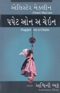 Puppet on a Chain (Gujarati Translation) (Gujarati)   Book
