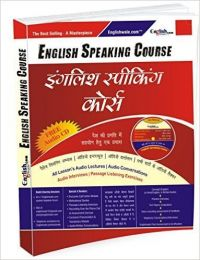 Englishwale.com English Speaking Course Book: Book by Pooja Rana & B. S. Rana (TOEFL Gold Medal)