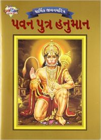 Lord Hanumana PB Gujarati: Book by simran Kaur