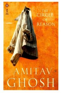 The Circle of Reason (English) (Paperback): Book by Amitav Ghosh