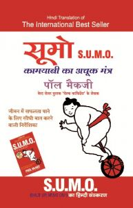 SUMO : Kamyabi Ka Achook Mantra: Book by Paul McGEE