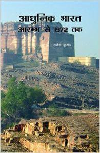 Adhunik Bharat Arambh Se 1972 Tak: Book by Rajesh Kumar