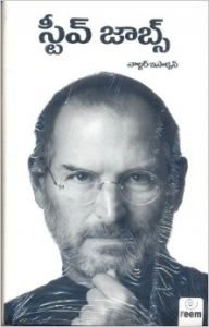Steve Jobs : The Exclusive Biography (Paperback): Book by Walter Isaacson
