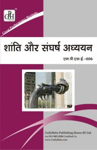 MPSE006 Peace And Conflict Studies (IGNOU Help book for MPSE-006 in Hindi Medium): Book by Expert Panel of GPH
