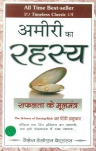 The Science of Getting Rich (Hindi): Book by Wallace Delois Wattles