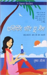 Anything For You Mam (H) Hindi(PB): Book by Ramesh Dwivedi
