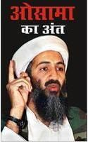 Osama Ka Annt Hindi(PB): Book by Raj Kumar Singh