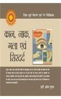 Kan Naak Gala Evam Sirdard Hindi(PB): Book by Hari OM Gupta