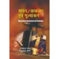 Mapan akalan evam mulyankan (English): Book by Hanshraj Pal