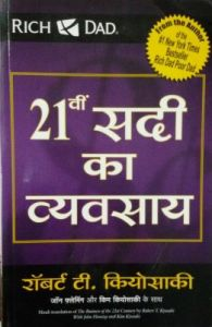 21vi Sadi Ka Vyvasaya (Hindi): Book by ROBERT T. KIYOSAKI