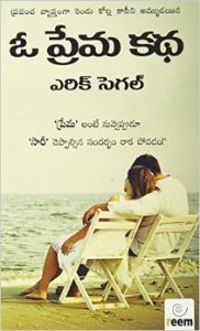 Love story (Telugu) PB....: Book by Erich Segal