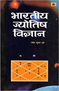Bharatiya Jyotish Vigyan: Book by Ravindra Kumar Dubey