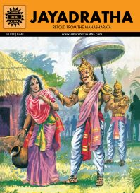 Jayadratha (653): Book by Subba Rao