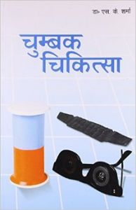 Chumbak Chiktisa (H) Hindi(PB): Book by Dr. S. K. Sharma