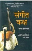 Sangeet Kaksh: Book by Namita Devidayal