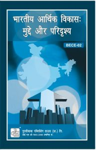 BECE002 Indian Economic Development: Issues And Perspectives (IGNOU Help book for  BECE-002  in Hindi Medium): Book by GPH Panel of Experts