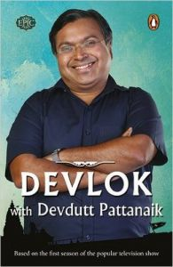 Devlok with Devdutt Pattanaik (English) (Paperback): Book by Devdutt Pattanaik