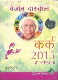 AAPKI SAMPURNA BHAVISHYAWANI 2015 KARKA (English): Book by DARUWALLA BEJAN