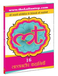 16 Lallantop Kahaniyan : Book by Edited by Avinash Mishra