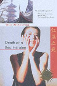 Death of a Red Heroine: Book by Qiu Xiaolong