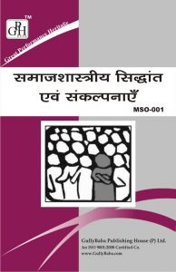 MSO001 Sociological : Theories And Concepts (IGNOU Help book for MSO-001 in Hindi Medium): Book by Expert Panel of GPH