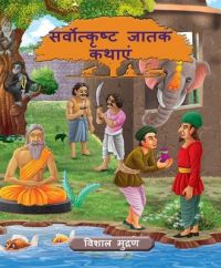 The very best Jataka Tales (Paperback): Book by Anirban Sarkar is a young, dyanmic, thoughtful, educated person. Dealt wih many projects globally.