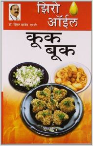 Zero Oil Cook Book Marathi(PB) | Book by Dr  Bimal Chhajer | Best