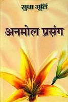 ANMOL PRASANG: Book by SUDHA MURTY