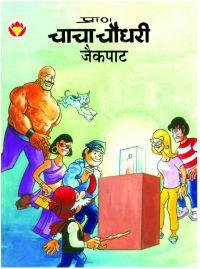 Chacha Chaudhary Jackpot (Hindi) | Book by Pran | Best Price