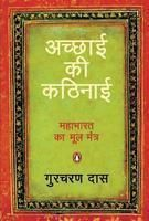 Difficulty Of Being Good (Hindi): Book by Gurcharan Das