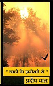 Yadon Ke Jharokhon Se (Paperback): Book by Pradeep Pal