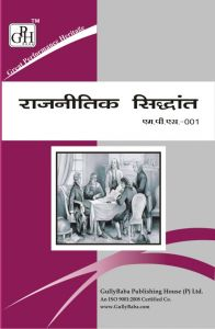 MPS001 Political Theory (IGNOU Help book for MPS-001 in Hindi Medium): Book by GPH Panel of Experts
