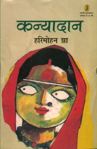 Kanyadan: Book by Harimohan Jha