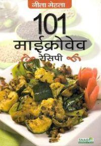 Microwave Recipe Book In Hindi