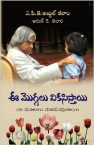You are Born to Blossom (Paperback): Book by A. P. J. Abdul Kalam, Arun K. Tiwari