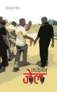 Janeman Jail: Book by Yashwant Singh