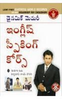 Dynamic Memory English Speaking Course Through Telugu (PB): Book by Biswaroop Roy Chaudhary