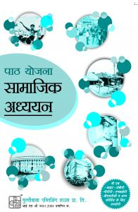 Social Study Lesson Plan (IGNOU Help book for Social Study Lesson Plan  in Hindi Medium): Book by GPH Panel of Experts
