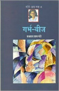 Garbh Beez: Book by Saadat Hasan Manto