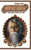 Geetanjali (E) English(PB): Book by Ravindranath Tagore